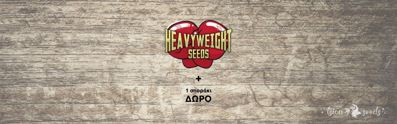 Προσφορά σε σπόρους Heavyweight Seeds +1