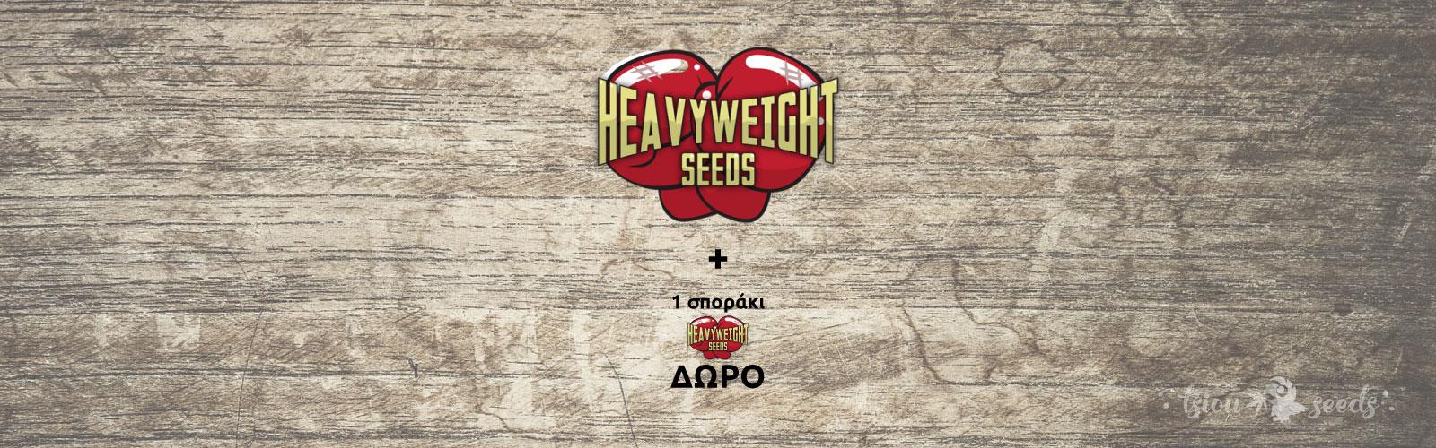 Heavyweight Seeds | Προσφορά +1 σποράκι δώρο