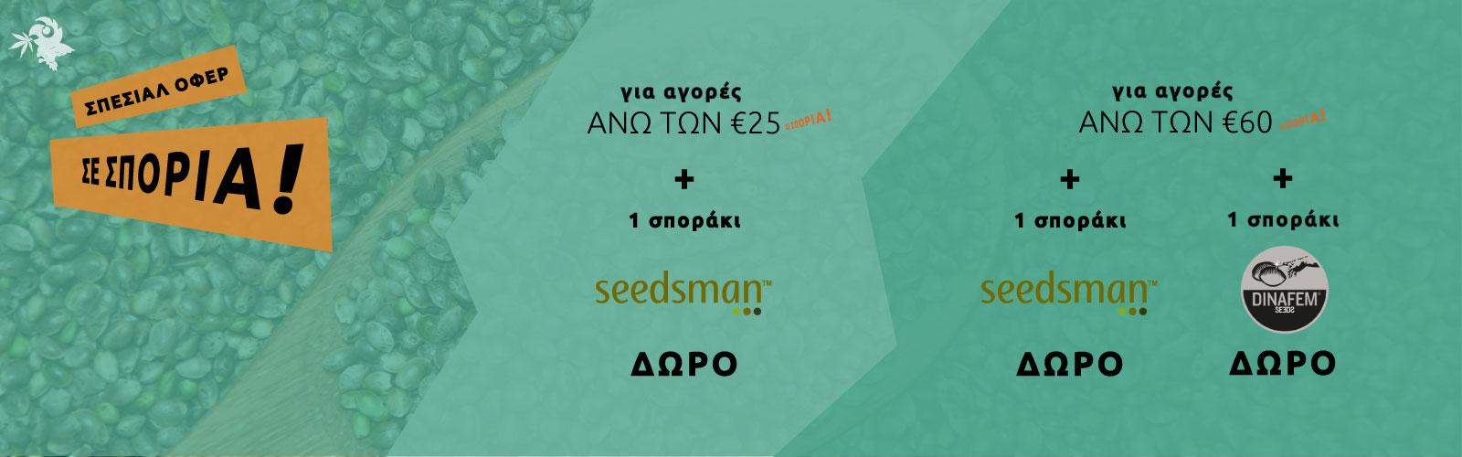 Προσφορά σε σπόρους κάνναβης | Seedsman + Dinafem