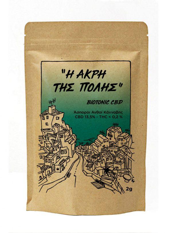 akritispolis (1)