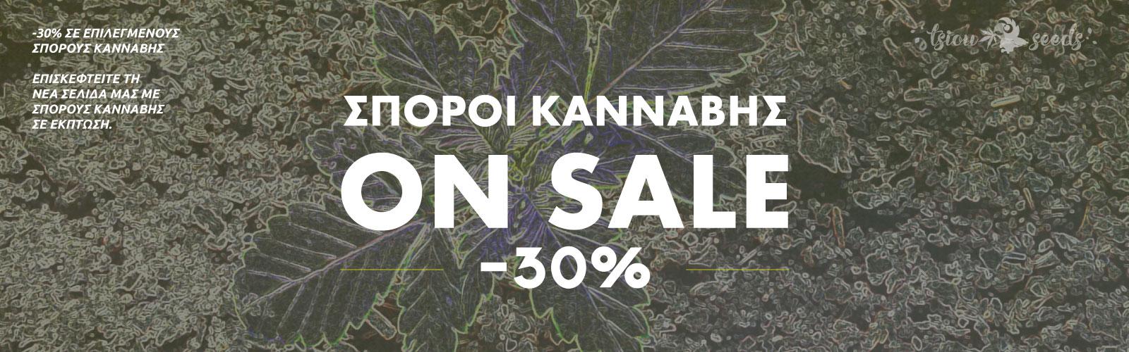Σπόροι Κανναβης - Προσφορές - On Sale